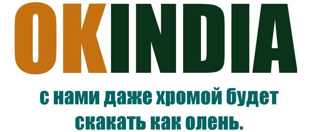 Okindia.ru: интернет - магазин товаров востока, оптом и в розницу в Москве, для здоровья и красоты